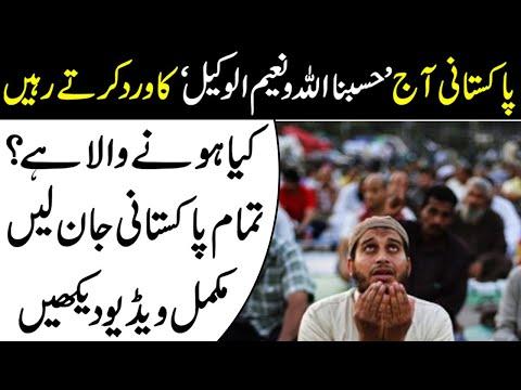 پاکستانی'حسبنا اللہ و نعیم الوکیل' کا ورد کرتے رہیں، کیا ہونے والا ہے ؟ ویڈیو دیکھی