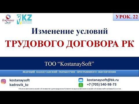 Урок 22. Изменение условий трудового договора.Трудовой кодекс Республики Казахстан