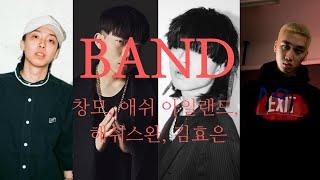 창모, 애쉬 아일랜드, 해쉬스완, 김효은   BAND 가사