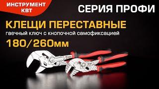 Клещи переставные – гаечный ключ 180/260 мм с кнопочной самофиксацией