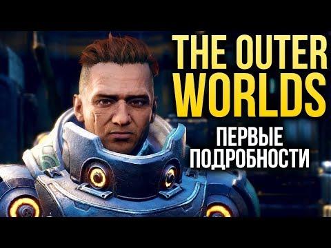 ЭКСКЛЮЗИВ ИГРОМАНИИ! The Outer Worlds - Подробности с закрытого показа игры