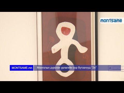 """Монголын дүрслэх урлагийн сор бүтээлүүд """"Эх"""""""