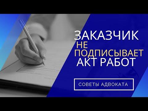 Заказчик не подписывает акт выполненных работ, что делать?