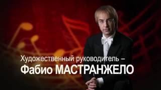 Новосибирская камерата - Презентация абонемента №7 - Сезон 2016-2017