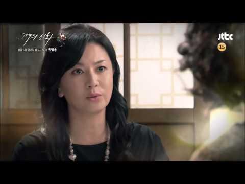 Her Legend   Drama   Trailer 3