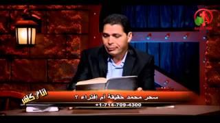 سحر محمد حقيقة أم أفتراء؟ (ج1) - أنا مش كافر