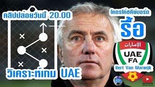 รีวิวก่อนเกม THAI v UAE video analysis