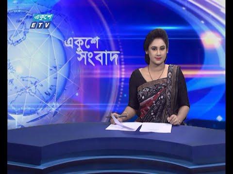 11 PM News ||  রাত ১১টার সংবাদ || 12 June 2021 || ETV News