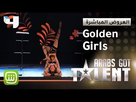 شاهد عرض ثنائي Golden Girls في برنامج Arabs Got Talent