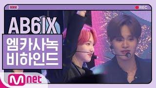 [ENG Sub] AB6IX(에이비식스) 'BLIND FOR LOVE' M COUNTDOWN 사전녹화 비하인드