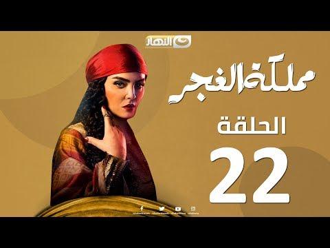 """الحلقة 22 من مسلسل """"مملكة الغجر"""""""