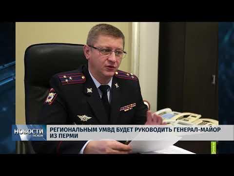 13.06.2019 / Псковский УМВД возглавил генерал майор из Перми