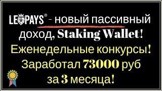 leopays - новый пассивный доход, Staking Wallet! Еженедельные конкурсы! 73000 руб за 3 месяца!