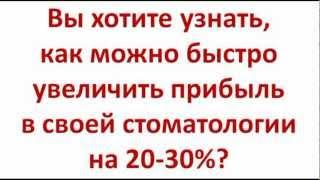 Приглашение на вебинар DENTmarketing ru 12 02 2013