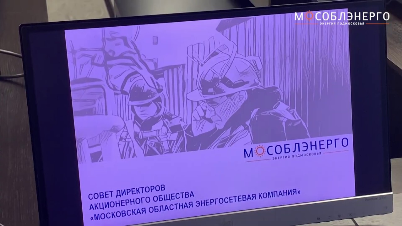 20 февраля 2020 года. Заседание Совета директоров АО «Мособлэнерго»