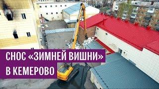 """Снос """"Зимней вишни"""" в Кемерово"""