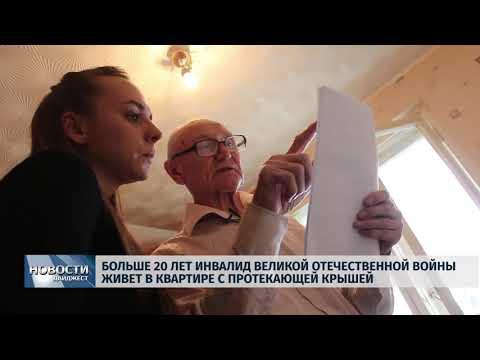 Новости Псков 26.02.2020/Больше 20 лет инвалид Великой Отечественной  живет с протекающей крышей
