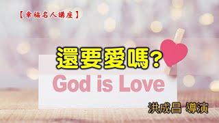 20200823高雄基督之家主日信息-幸福名人講座-還要愛嗎?