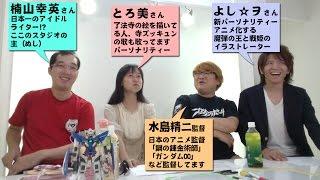 みんなで永眠了法寺ラヂヲIII祝1回目ハガレン、G00の水島精二監督がゲスト出演!前篇