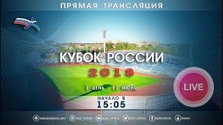 Кубок России 2018 - 1 день