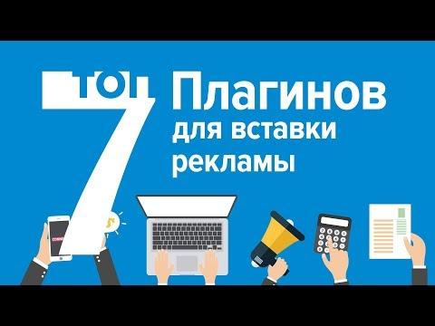 , title : 'Топ 7 плагинов для размещения рекламы на сайте WordPress