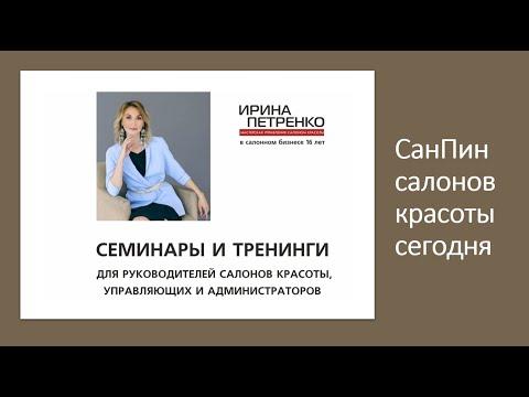 """Ирина Петренко. """"СанПин салонов красоты сегодня"""""""