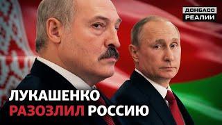 Почему поссорились Лукашенко и Путин? | Донбасc Реалии