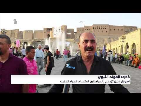 شاهد بالفيديو.. اسواق اربيل تزدحم بالمواطنين استعداد لاحياء الذكرى