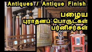 Second Hand Old Wooden Doors Furnitures  பழைய கதவுகள் பர்னிசர்கள் Antiques Finish