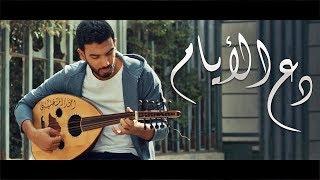 دع الايام   من ألبوم #مش _بالشكل   المغيني   El Megheny تحميل MP3