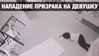 ШОК!!! ПРИЗРАК (ПРИВИДЕНИЕ) НАПАЛ НА ЧЕЛОВЕКА (ДЕВУШКУ) / НОВОСТИ 2017