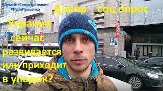Днепр Украина сейчас развивается или приходит в упадок соц опрос 2019 Иван Проценко