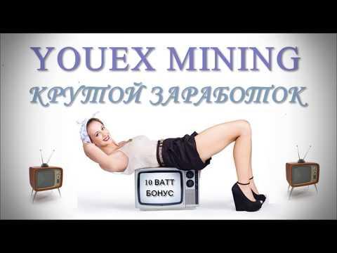 Youex mining. Заработок на андроид