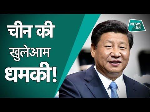 News Tak Top 5: युद्ध की तैयारी में चीन?