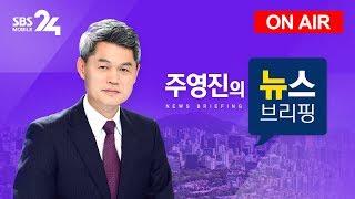 [LIVE] PLAY! 뉴스라이프, SBS 모바일24