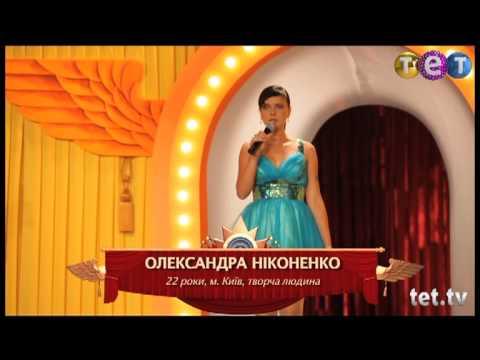 Александра Никоненко - Спроси мое сердце - Ани Лорак