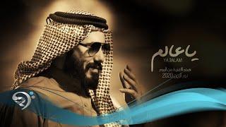 نور الزين - ياعالم - (حصريا على ميوزك الريماس)   Noor AlZain - Ya Alam -Exclusive تحميل MP3