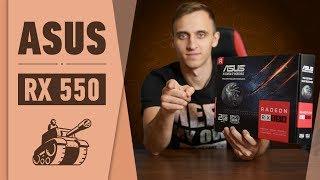 ASUS RX 550: ВИДЕОКАРТА ТАНКИСТА