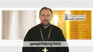 """""""Ставропольский Благовест"""" на 10.11.2018г."""
