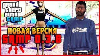 КОГДА ВЫЙДЕТ НОВАЯ ВЕРСИЯ SAMP 0.3.8