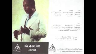 اغاني حصرية Bahr Abou Gresha - Kefaya Be3ad / بحر ابو جريشة -كفاية يعاد تحميل MP3