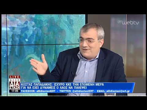 Ο Κώστας Παπαδάκης στην «Άλλη Διάσταση» | 22/05/2019 | ΕΡΤ