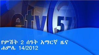 የምሽት 2 ሰዓት አማርኛ  ዜና ...ሐምሌ 14/2012 ዓ.ም |etv