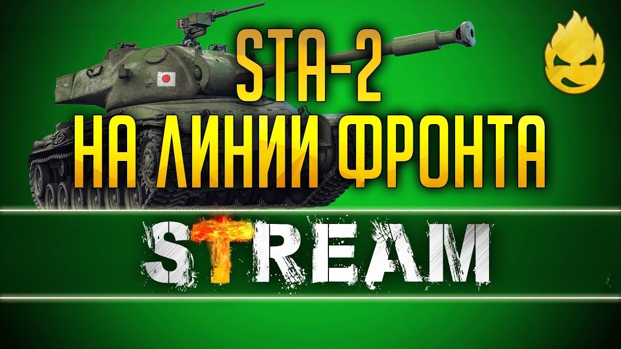 Straik & Gleborg, Inspirer STA-2 на ЛИНИИ ФРОНТА [Запись Стрима] - 15.02.19