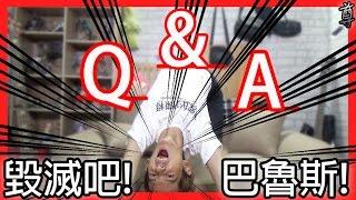 【尊-ZUN】Q&A Great question !? Destroy it! Barros!