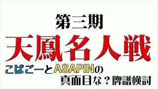 【麻雀】こばごーの天鳳名人戦牌譜検討~第8回~ 1/2