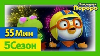 [Пингвиненок Пороро 5Сезон] 16Серия - 20Серия (55 минут)