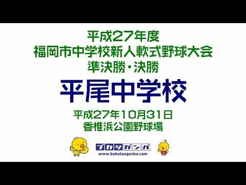 【平尾中学校】平成27年度福岡市中学校新人軟式野球大会