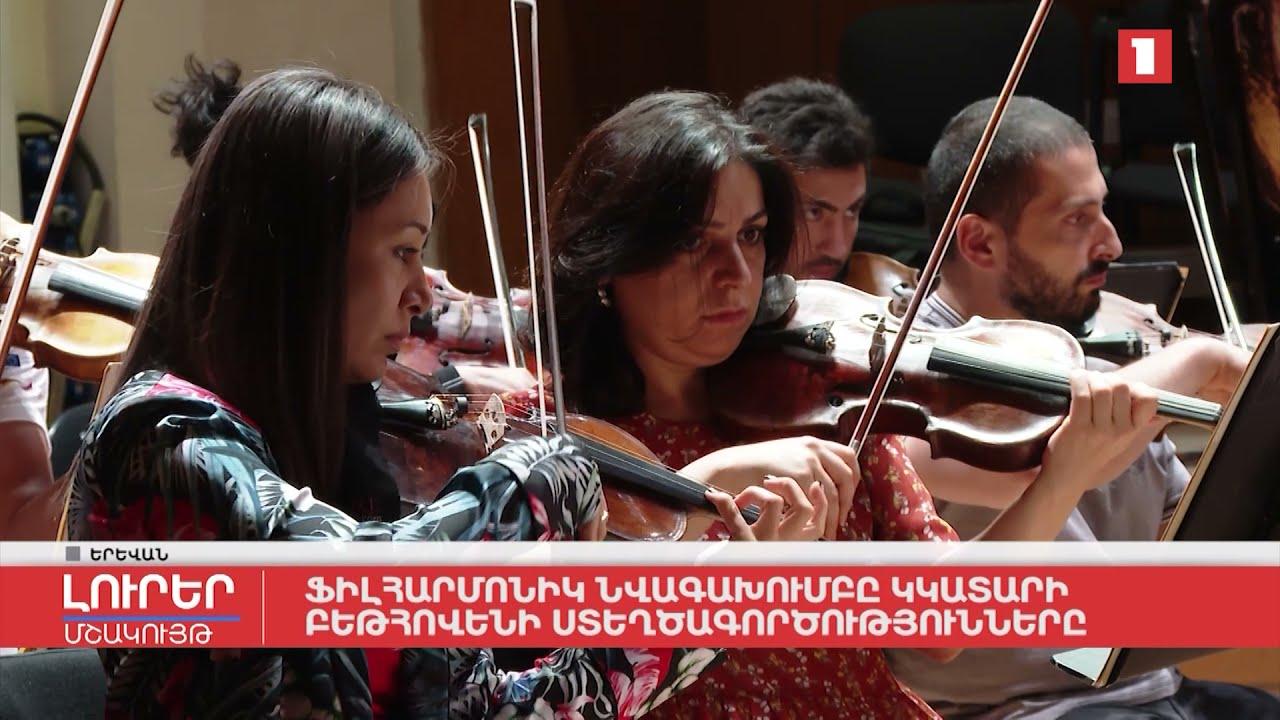 Ֆիլհարմոնիկ նվագախումբը կկատարի Բեթհովենի ստեղծագործությունները