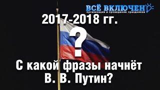 Новогодние обращения В.В. Путина 2000-2018 гг.